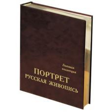 Портрет. Русская живопись. Большая коллекция.