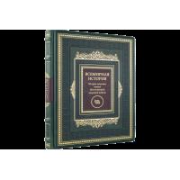 Всемирная история в 12 томах.