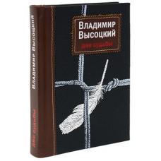 Владимир Высоцкий Две судьбы (эксклюзивное подарочное издание)