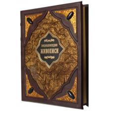 Энциклопедия живописи-подарочное издание