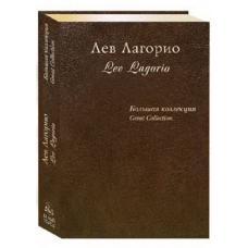 Лев Лагорио. Подарочное издание