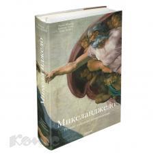 Микеланджело подарочное издание в футляре
