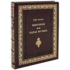 Н. В. Гоголь Миргород. Тарас Бульба (эксклюзивное подарочное издание)