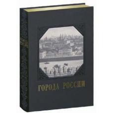 Города России коллекционное издание.