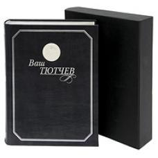 Ваш Тютчев (эксклюзивное подарочное издание)