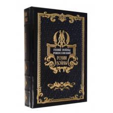 """""""Гении войны"""" серия книг в кожаном переплете."""