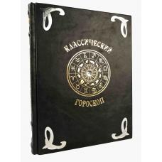 Классический гороскоп.