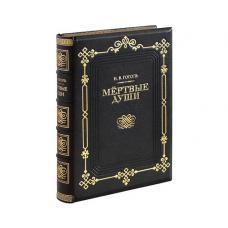 Н. В. Гоголь Мертвые души (эксклюзивное издание)