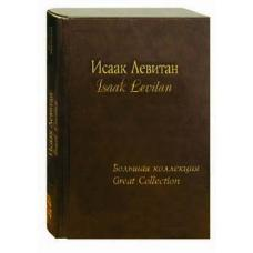 Левитан подарочное издание.