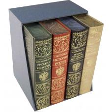 Гиганты истории в 4 томах в футляре.