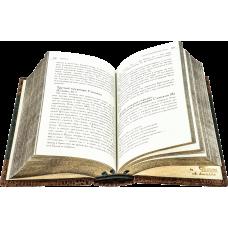 Большая книга восточной мудрости.