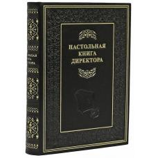 Настольная книга директора (Репринтное издание)