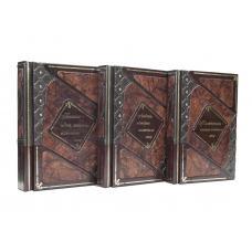 Изменившие мир в 3-х томах в подарочном футляре.