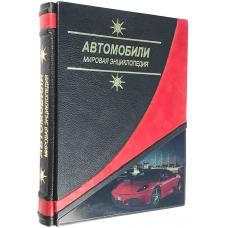 Автомобили-мировая энциклопедия
