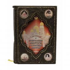 О православных монастырях в Российской империи-репринтное подарочное издание в футляре.