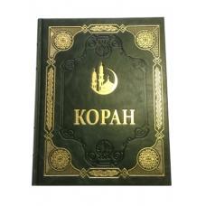Коран на русском языке.
