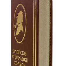 Артур Конан Дойл Записки о Шерлоке Холмсе (эксклюзивное издание)