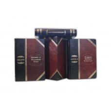 Великие правители в 3-х томах.