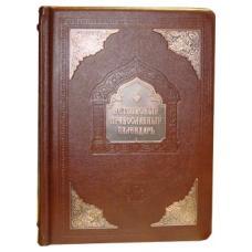Летописный православный календарь