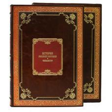 История русской торговли и финансов (Репринтное издание)