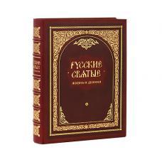 В. В. Перцов Русские святые. Жизнь и деяния (эксклюзивное подарочное издание)