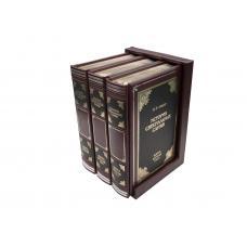 История специальных служб в 3-х томах.