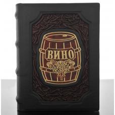 Вино-подарочная книга в шкатулке из натуральной кожи.