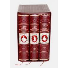 История запорожских казаков в 3 томах.