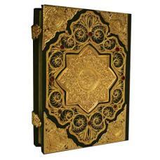 Коран с филигранью и гранатами.