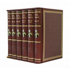 История царствования Петра Великого-репринтное издание в 6 томах.
